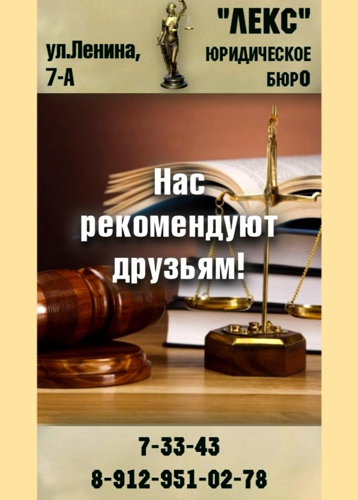 юридические консультации ухта