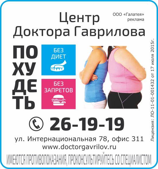 Центр по похудению г челябинска